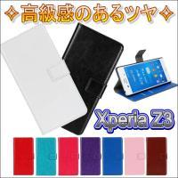 Xperia Z3(SO-01G SOL26 401SO)用の手帳型レザーケースです。  ●本製品の...