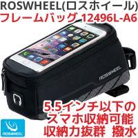 ROSWHEEL フレームバッグ 12496L-A6 スマホホルダー 撥水 トップチューブバッグ アクセサリー 大容量 収納 自転車 バイク 携帯ホルダー ロスホイール