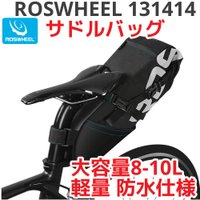 ROSWHEEL サドルバッグ 大型 防水 3-10L 131414 軽量 大容量 多機能 リアバッグ 自転車 ロードバイク マウンテンバイク シートポストバッグ ロスホイール
