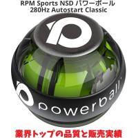 RPM Sports NSD パワーボール 280Hz Autostart Classic オートスタート 筋トレ 器具 手首 握力 指 前腕 腕 腕力 筋肉 筋力 トレーニング リストボール