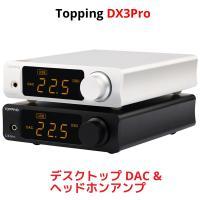 Topping トッピング DX3Pro デスクトップDAC ヘッドホンアンプ Bluetootht5.0対応 リモコン付き ハイエンドモデル プリアンプ 有線接続 DAC