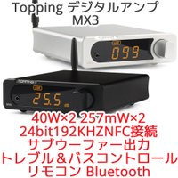 Topping トッピング デジタルアンプ MX3 ヘッドフォンアンプ DAC Bluetoothレシーバー 内蔵 ブルートゥース USB 光 同軸 AUX 入力
