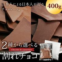割れチョコ 400g 訳あり 送料無料 選べる [ ミルク ビター ] 安い チョコレート わけあり チョコ お菓子 スイーツ 食品 割れ セール ワケあり お試し