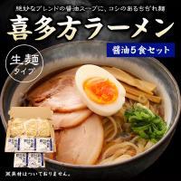 ラーメン 取り寄せ 喜多方 らーめん 醤油 5食 セット 送料無料 生麺 スープ 1000円 ぽっきり しょう油 ポイント消化 メール便 グルメ ギフト