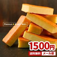 ホワイトデー チーズケーキ PREMIUMチーズケーキバー 10本入 送料無料 チーズ お試し ポイント消化 スイーツ メール便 お菓子 グルメ セール