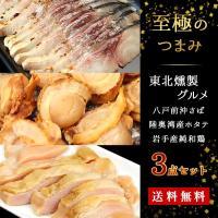 ■商品内容: (1)鯖の冷燻スライス(約50g) (2)帆立の冷燻(約70g)クリアケース入り (3...