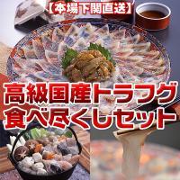■商品内容: (1)とらふぐ刺身25.5cm美濃焼絵皿盛付 (2)とらふぐ刺身ゆず風味約50g (3...