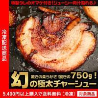 ●送料無料●B級グルメ(肉 ハム お惣菜) ■商品内容:チャーシュー1本(約750g)、チャーシュー...