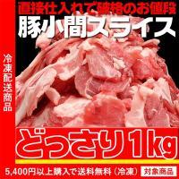 ■商品内容:豚こまスライス約1kg ■賞味期限:冷凍保存で365日、解凍後冷蔵保存で1日 ■出荷場所...