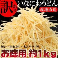 ■商品内容:訳あり いなにわ手造りうどん1kg(乾麺) ■賞味期限:製造日より730日 ■出荷場所:...
