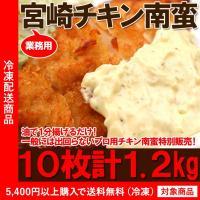 ■商品内容:チキン南蛮 120g×10 ■賞味期限:製造日より冷凍で365日 ■調理方法:冷蔵解凍の...