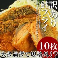 ■商品内容:北海道産日高産鮭フライ(約80g)×10枚 ■賞味期限:冷凍で製造日より365日、解凍後...