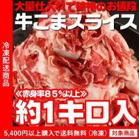 ■商品内容:牛こまスライス約1kg ■賞味期限:冷凍で365日、解凍後冷蔵保存にて1日 ■出荷場所:...
