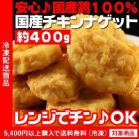 ■商品内容:チキンナゲット約400g(国産) ■賞味期限:冷凍で、365日。解凍後冷蔵保存にて、5日...