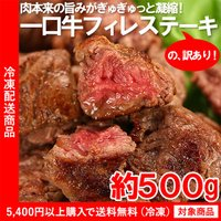 ■商品内容:一口牛フィレステーキ約500g (オーストラリア産) ■賞味期限:冷凍で365日 ■解凍...