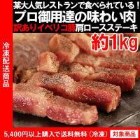 ■商品内容:イベリコ豚肩ロースステーキ約1kg ■賞味期限:冷凍365日 ■解凍方法:冷蔵庫、又は流...