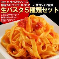 ■商品内容:Oliveto生パスタシリーズ約260g×5種類(クリーミーボロネーゼ・アマトリチャーナ...
