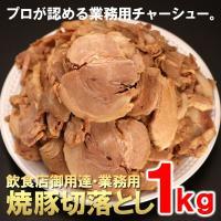 ■商品内容:焼豚切落とし 約1kg ■賞味期限:冷凍で365日 解凍後冷蔵保存にて1日 ■解凍方法:...
