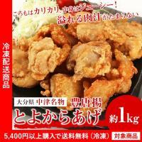 ■商品内容:豊唐揚×約1kg ■原材料:鶏モモ肉(ブラジル産)、でん粉(とうもろこし遺伝子組換え不分...