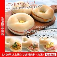 ■商品内容:ベーグル×3個((1)温野菜とツナのカレーサンド×1、(2)ロースハムとたまごサンド×1...