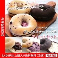 ■商品内容:ベーグル×3個((1)チョコレート味×1、(2)ブルーベリー味×1、(3)小倉あん味×1...