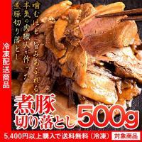 ■商品内容:煮豚切り落とし 約500g ■原材料:豚バラ肉、醤油、砂糖、酒、米、米糀、食塩、生姜、ネ...