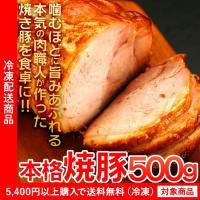 ■商品内容:モモ焼豚 約500g(形は不揃いになります) ■原材料:豚もも肉、糖類(ぶどう糖、砂糖)...