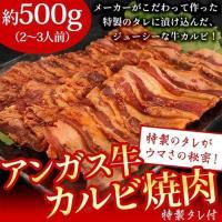■商品内容:アンガス牛カルビ焼肉×約500g ■原材料:牛肉(アメリカ産)、たれ[砂糖、しょうゆ、マ...