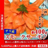 ■商品内容:スモークサーモン約400g(約200g×2) ■原材料:トラウトサーモン(チリ産養殖)、...