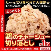 ■商品内容:国産鶏チャーシュー切落とし約1kg ■原材料:鶏むね肉、食塩、にんにく、香辛料、乾燥ガラ...