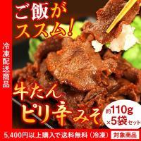 ■商品内容:約110g×5パック ■原材料:牛舌(アメリカ又はニュージーランド又はオーストラリア又は...