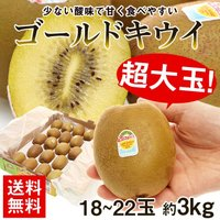 ■商品内容:超大玉ゴールドキウイ約3kg(18〜22玉) ■産地:ニュージーランド ■出荷場所:東京...