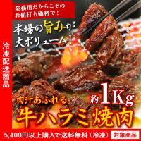 ■商品内容:厚切り牛ハラミ味噌味 約1kg ■原材料:牛ハラミ(オーストラリア産)、醤油、砂糖混合ぶ...