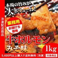 ■商品内容:牛ホルモン味噌味 約1kg ■原材料:牛大腸(アメリカ産)、味噌、醤油、砂糖混合ぶどう糖...