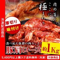 ■商品内容:厚切り味付け豚肩ロース 約1kg ■原材料:豚肉(デンマーク産)、醤油、本みりん、還元水...