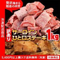 ■商品内容:大きさ不揃い訳ありサーロインひと口ステーキ 約1kg ※牛脂注入加工牛 ■原材料:牛肉(...
