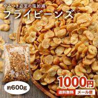 ■商品内容:フライビーンズ 約600g ■原材料:そら豆(国産)、植物油(大豆油)、食塩、調味料(ア...