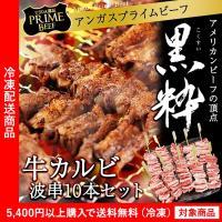 ■商品内容:黒粋牛カルビ波串10本(1本あたり:約30g) ■原材料:牛ばら肉(アメリカ産) ■賞味...