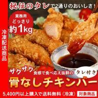 ■商品内容:骨なしチキンバー約1kg、タレ×約250g ■賞味期限:製造日より冷凍730日 ■解凍方...