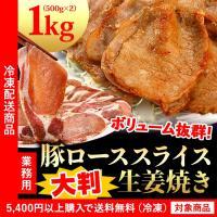 ■商品内容:豚ローススライス生姜焼き 約1kg(約500g×2) ■原材料:豚ロース(カナダ産)、醤...