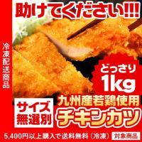 ■商品内容:九州産若鶏使用 訳ありチキンカツ約1kg ※サイズ不選別 ■原材料:鶏肉(国産)、パン粉...