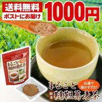 ■商品内容:まるごと韃靼蕎麦茶(粉末)約40g ■原材料:有機だったん蕎麦(北海道) ■賞味期限:製...