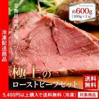 ローストビーフ 業務用 送料無料 牛肉 専門工場がつくる極上のローストビーフ 600g 300g×2セット (5400円以上まとめ買いで送料無料対象商品)(lf)