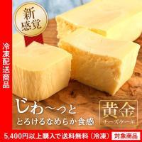 ■商品内容:黄金のチーズケーキ1本(長さ約18cm、横幅約6.5cm、高さ約4cm、重量約280g)...