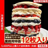 ■商品内容:パンケーキ(直径:約11cm)×12枚 ■原材料:小麦粉、牛乳、卵、バターミルクパウダー...