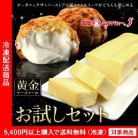 ■商品内容: (1)黄金のチーズケーキ×1本 (2)濃厚ミルクシュー5×2個 ■賞味期限: (1)冷...