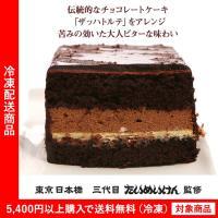 ■商品内容:チョコレートケーキ(縦約6cm×横約15cm×高さ約4cm、重量約295g) ■原材料:...