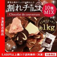 ■商品内容:割れチョコ(10種類のチョコレート約1kgMIXセット) ■賞味期限:2018年8月5日...