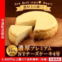 チーズケーキ プレミアム濃厚NYチーズケーキ4号 スイーツ ギフト プレゼント クリスマスケーキ(5400円以上まとめ買いで送料無料対象商品)(lf)アウトレット