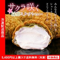 ■商品内容:濃厚ミルクシューサクラ抹茶6個(1個あたり:直径約7cm×高さ約5cm、重量約90g) ...